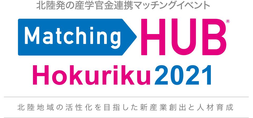 北陸発の産学官金連携マッチングイベント Matching HUB Hokuriku 2021